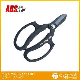 アルス 業務用花鋏Fleur(フルール) ブラック FP-17-BK