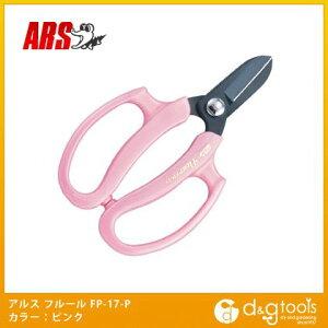 アルス 業務用花はさみFleur(フルール)ピンク FP-17-P