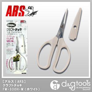 アルス NEWクラフトチョキ鋏(CRAFT Choki) 花材 ホワイト (FW-330H-W)