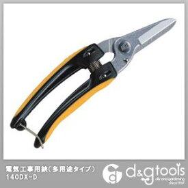 アルス/ALS ケーブル鋏多用途タイプ 140DX-D