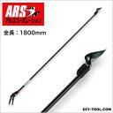 アルス 超軽量プロ用高枝鋏 カーボンチョキ 剪定タイプ 1800mm (180PCC-1.8)
