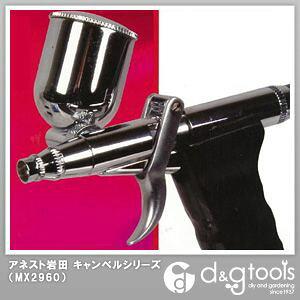 アネスト岩田キャンベル エアーブラシ キャンベルシリーズ シングルアクショントリガータイプ (MX2960)