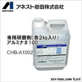 アネスト岩田 サンドブラスター専用研磨剤アルミナ#100 CHB-A1002 1点