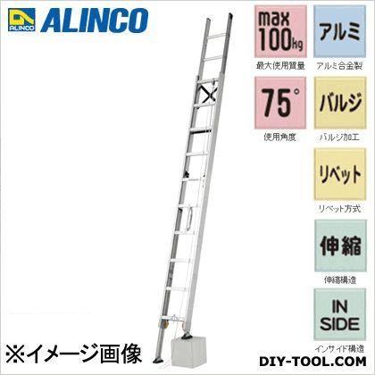アルインコ 伸縮脚付2連はしご 全長:7.43m?7.75m 縮長:5.01m?5.33m 収納長:4.58m (MDE-77D) アルインコ ALINCO 2連はしご 梯子 ハシゴ はしご