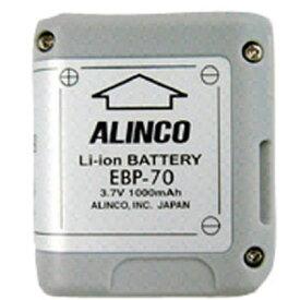 アルインコ リチウムイオンバッテリーパック 3.7V 1000mAh (EBP-70) 1個