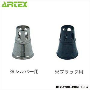 エアテックス ハンザB用ニードル&ノズルキャップセット0.4mm HZLK0.4