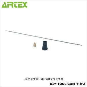 エアテックス ハンザB用ノズルベースセット0.2mm(181/281/381ブラック用) E/G/I/C用 HZSZ0.2