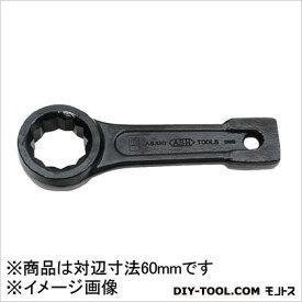 旭金属工業 打撃めがねレンチ 60mm (DR0060) 特殊レンチ レンチ