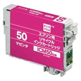 エコリカ リサイクルインク エプソン互換 マゼンタ (ECI-E50M)  文具・OA機器 文具・事務用品