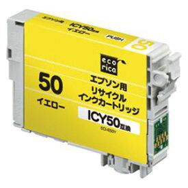 エコリカ リサイクルインク エプソン互換 イエロー (ECI-E50Y)  文具・OA機器 文具・事務用品