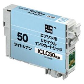 エコリカ リサイクルインク エプソン互換 ライトシアン (ECI-E50LC)  文具・OA機器 文具・事務用品