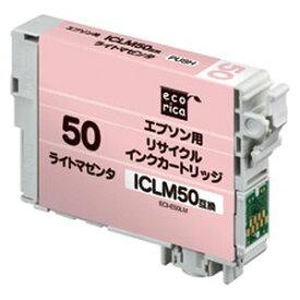 エコリカ リサイクルインク エプソン互換 ライトマゼンタ (ECI-E50LM)  文具・OA機器 文具・事務用品