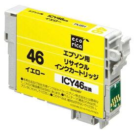 エコリカ リサイクルインク エプソン互換 イエロー (ECI-E46Y)  文具・OA機器 文具・事務用品
