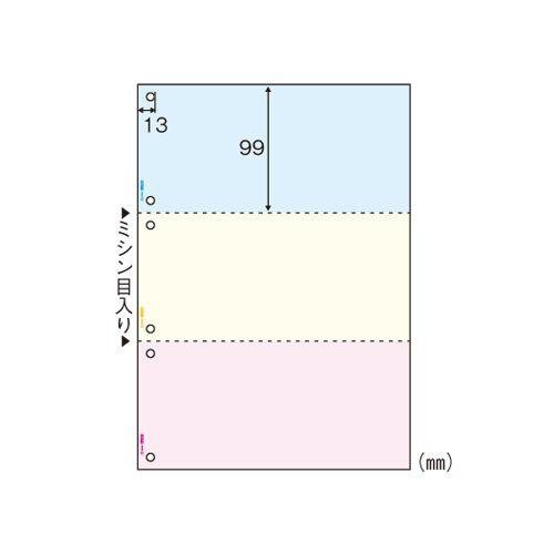 ヒサゴ FSC森林認証紙マルチプリンタ帳票 (FSC2013W)  文具・OA機器 文具・事務用品