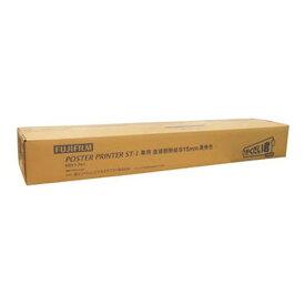 富士フイルム 直接感熱紙 発色 白地黒 915mmX60M (STD915BK)  文具・OA機器 文具・事務用品