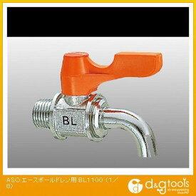 アイコム エースボールドレン用 BL-1100 (×1個) (BL1100)