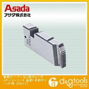 アサダ 管用テーパーねじ用チェーザ AT1/2-3/4 自動・手動ダイヘッド用 (89211)