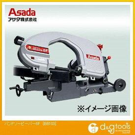 アサダ バンドソービーバー6F(平バイス) 可搬式帯鋸盤 バンドソー (BB103)