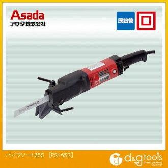 ■处理结束■ASADA往复运动式割管机管子索165S(PS165S)