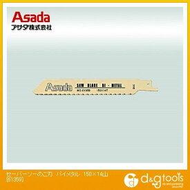 アサダ セーバーソーのこ刃バイメタル150×14山 A61359