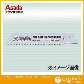 アサダ パイプソー165S用のこ刃200×8山 61305 5本