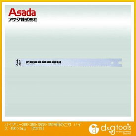 アサダ パイプソー300・350・380S用のこ刃ハイス490×8山 70279 5本