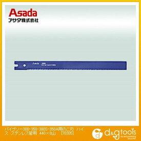 アサダ パイプソー300・350・380S用のこ刃SUS管用440×8山 70305 5 5本