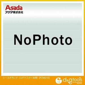アサダ エアプラズマ切断機消耗品 シールドカップ CUTマスター39用 (PZ98218) アサダ エアプラズマ切断機用アクセサリー
