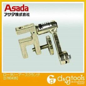 アサダ ロータリーアースクランプ 溶接治具 (S780435)