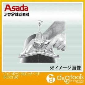 アサダ ジャンボセンタリングヘッド 溶接治具 (PZ72106)