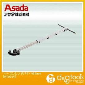 アサダ ベースンレンチ 275-455mm (R70225) 特殊レンチ レンチ