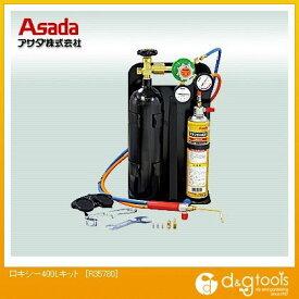 アサダ ロキシー400Lキット 525 x 305 x 335 mm R35780 1S