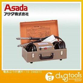 アサダ 電気ロウ付機R-10 (44027)