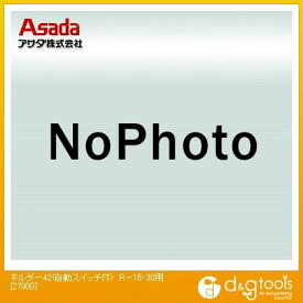 アサダ ホルダー42(自動スイッチ付) R-15・30用 (27900)