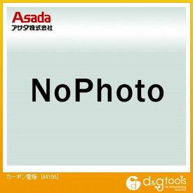 アサダ カーボン電極 (44106)