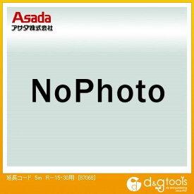 アサダ 延長コード R-15・30用 5m (87068)