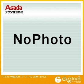 アサダ リモコン用延長コード R-15・30用 (87071)