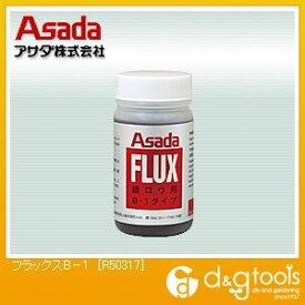 アサダ フラックスB−1 R50317