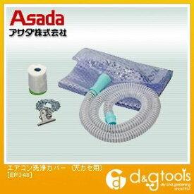 アサダ エアコン洗浄カバー天カセ用 EP348