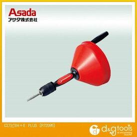 アサダ ロスピ8H+E PLUS (R72095)