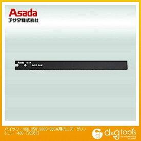 アサダ パイプソー300・350・380S・350A用のこ刃 グリットソー 480 70261