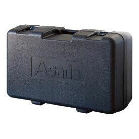 アサダ 収納ケース 充電式バンドソーH60用 (BH003)
