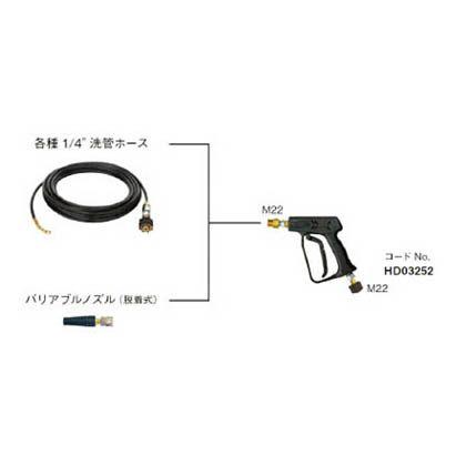 アサダ ハンドガン 可変ノズル仕様 M22×M22クイックカプラ仕様 (HD03252)