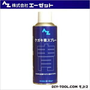 エーゼット/AZ ケガキ青スプレー 300ml AZ 003