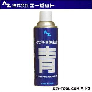 エーゼット/AZ ケガキ青除去剤 420ml AZ 004