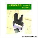 サンカ 2×4・ラティス受金具 120mm用 (WD-0061) 1個
