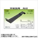 アミリ 平板瓦用 先付 黒 H40×W75×D250 T-18-3 100 個
