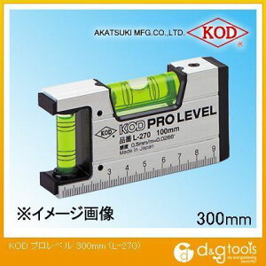 アカツキ/KOD 箱型アルミレベル(プロレベル・水平器) 300mm (L-270) 水平器 水平 水平機