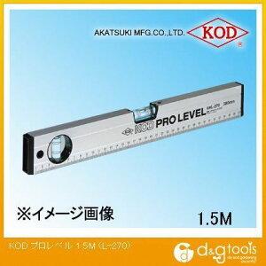 アカツキ/KOD 箱型アルミレベル(プロレベル・水平器) 1500mm (L-270) 水平器 水平 水平機