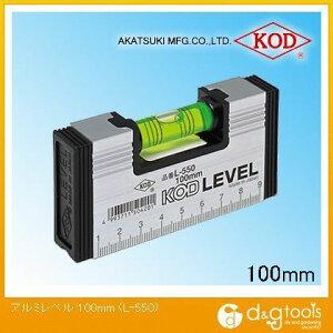アカツキ/KOD 箱型アルミレベル 水平器 100mm (L-550-100) 水平器 水平 水平機